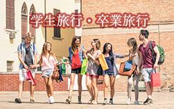 学生/卒業旅行