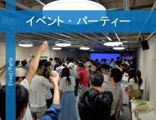 イベント/パーティ